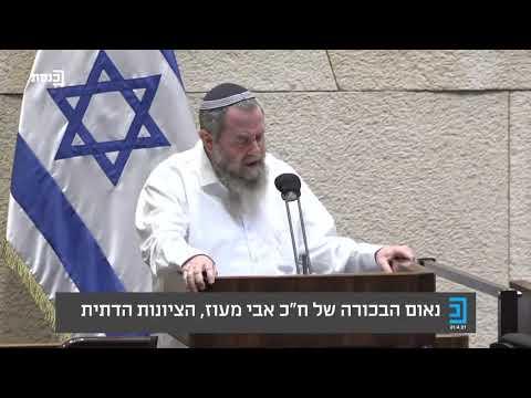 """ח""""כ מעוז בנאום בכורה: """"זהותה היהודית של מדינת ישראל מאוימת"""" • צפו"""