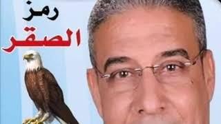 محمودجمعه   اغنية النائب بهاء ابو الحمد مرشح دايرة الأقصر رقم 11 رمز الصقر تحميل MP3