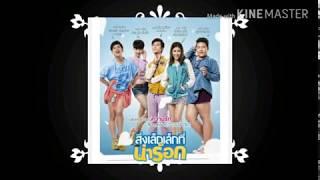 Keid Mā Pheụ̄̀x Sìng Nī̂ - Rock Angels OST.