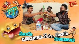 F3 | Mandu Babulam Memu Mandu Babulam | Telugu Comedy Web Series | Epi #9 | TeluguOne