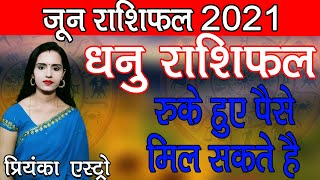 DHANU Rashi – Sagittarius | Predictions for JUNE - 2021 Rashifal |Monthly Horoscope |Priyanka Astro - PREDICT