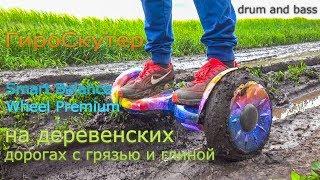 Проходимость гироскутера Smart Balance Wheel 10,5 Premium на деревенских дорогах с грязью и глиной