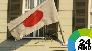 Посольство Японии устроило россиянам презентацию острова Хоккайдо - МИР 24