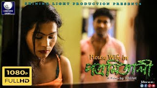 HOUSEWIFE IN পত্রমিতালী II HIT BANGLA FILM II PRIAM