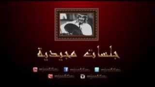 تحميل و مشاهدة عبدالمجيد عبدالله ـ حب جديد | جلسات مجيدية MP3