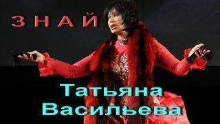 Татьяна Васильева- Знай