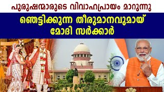 Modi govt considers lowering marriage age for males | Oneindia Malayalam