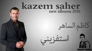 كاظم الساهر استفزيني kazem saher istafzene