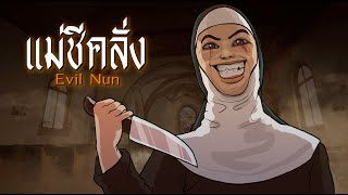 แม่ชีคลั่ง | Evil Nun