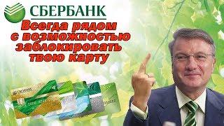 СБЕРБАНК ЗАБЛОКИРУЕТ ВСЕ БАНКОВСКИЕ КАРТЫ 2019!