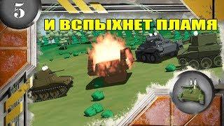 Мультики про танки. И ВСПЫХНЕТ ПЛАМЯ.