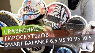 Сравнение гироскутеров Smart Balance 6,5 vs 10 vs 10,5
