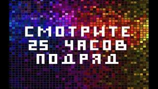25 часов суперхитов/31 декабря/РЕН ТВ!