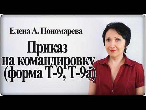 Как оформить приказ на командировку - Елена А. Пономарева