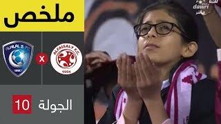 ملخص مباراة الفيصلي والهلال في الجولة 10 من دوري كاس الامير محمد بن سلمان للمحترفين
