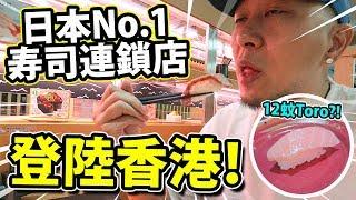 $12一碟大拖羅?! 日本No.1壽司連鎖店登陸香港!