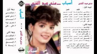 مني عبد الغني - جري ايه - Mona Abd El-Ghany - Gara Eh
