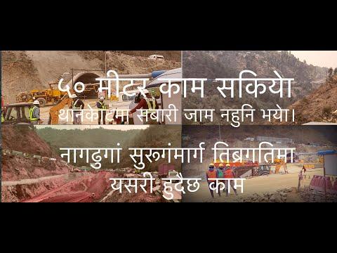 Nagdhunga Naubise tunnel project update ll