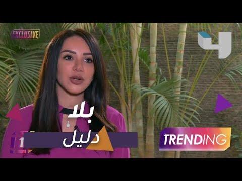 """إنجي علاء تكشف سبب لجوئها لأطباء نفسانيين في """"بلا دليل"""""""