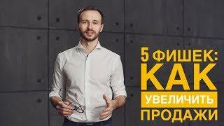 5 ФИШЕК: как увеличить продажи. Строим отдел продаж. Михаил Гребенюк