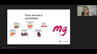 МЕЗОWISE MG. Вебинар 2018.10.12