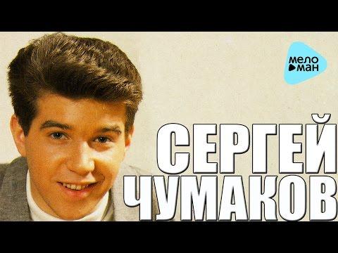 Сергей ЧУМАКОВ - Лучшие песни ( Альбом 1993, LP)