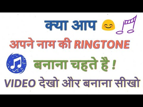 Download How to make name ringtone \apne naam ki ringtone kese banay In Hindi Mp4 HD Video and MP3