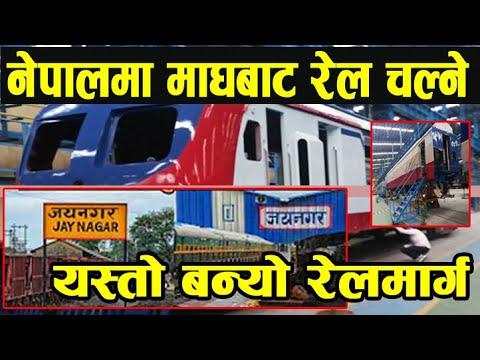 खुसीको खबर : नेपालमा माघबाट रेल चल्ने । हेर्नुस् यस्तो बन्यो पूर्वपश्चिम रेलमार्ग  Janakpur-Jaynagar