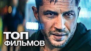 10 ФИЛЬМОВ С УЧАСТИЕМ ТОМА ХАРДИ! - YouTube