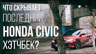 Хонда. Что это за зверь? Honda Civic: забыли, что такое горячий хэтч?
