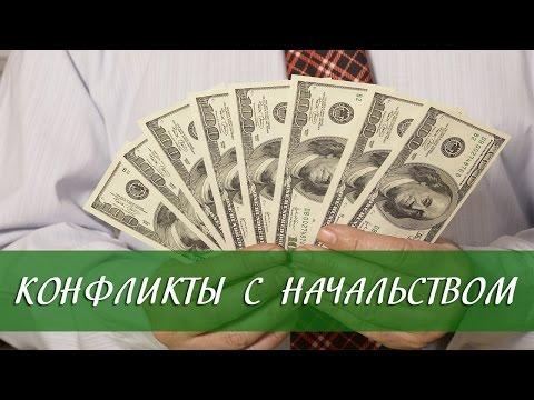 Привлечение денег: Как избежать конфликта на работе и дружить с начальством