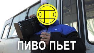 """МС ХОВАНСКИЙ & СОБОЛЕВ - ПИВО ПЬЕТ [""""Тает Лед"""" гр. Грибы]"""