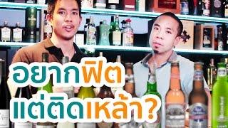 ดื่มเหล้ายังไง ให้หุ่นไม่เสีย: Eat Clean Drink Dirty With DJPOOM + FITJUNCTIONS