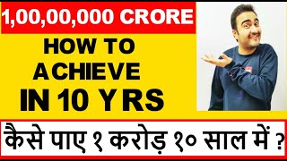 1 Crore Rupees in the next 10 years Simple Financial Planning for Everyone to get recurring income