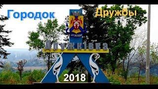 ДРУЖКОВКА 2018 Городок дружбы