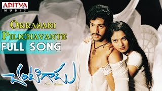 Chantigadu Movie || Okkasari Pilichavante Full Song