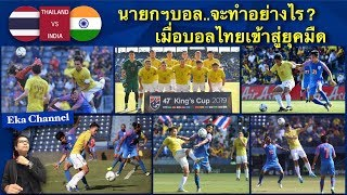 นายกสมาคมฟุตบอลฯจะทำอย่างไร?  เมื่อบอลไทยเข้าสู่ยุคมืด!!!