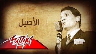 Al Aseel - Abdel Halim Hafez الاصيل - عبد الحليم حافظ تحميل MP3