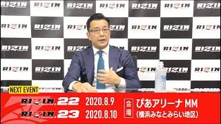 RIZIN記者会見 2020/07/07