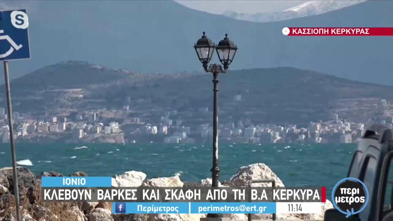 Κλέβουν βάρκες και σκάφη από την Κέρκυρα   17/03/2021   ΕΡΤ