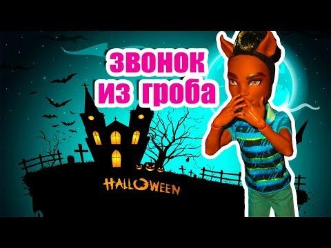 ЗВОНОК ИЗ ГРОБА! Halloween stop motion Monster High / Монстер хай стоп моушен