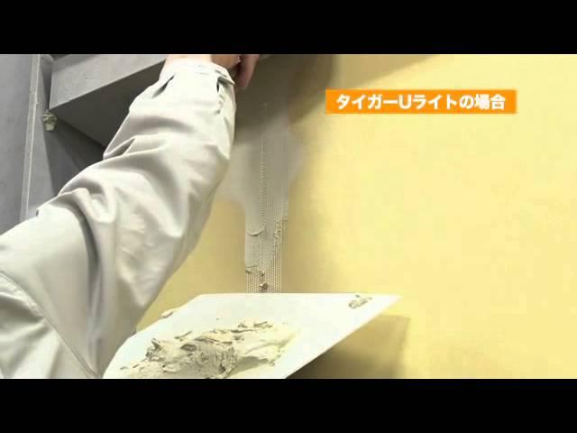 タイガーブランドの軽量パテ(たくさん塗れる編)
