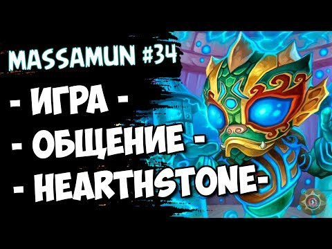 ⭐Hearthstone⭐ Самый ФАНОВЫЙ и ДОБРЫЙ СТРИМ на просторах YouTube #34 (◕ω◕) - Massamun