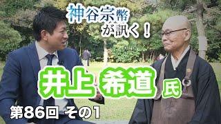第86回① 井上希道氏:禅修行から学ぶ!〜経済至上主義社会への提言〜