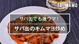 【簡単おつまみ】サバ缶のキムマヨ炒めのレシピ