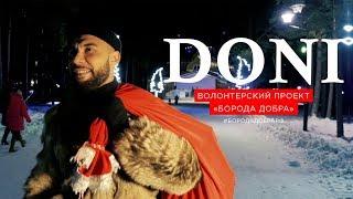 """Волонтёрский проект """"Борода добра"""""""