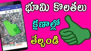 Area calculator telugu | gps area calculatore | land area calculator telugu | tekpedia