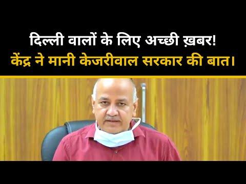दिल्ली वालों के लिए अच्छी ख़बर ! केंद्र ने मानी केजरीवाल सरकार की बात | Manish Sisodia