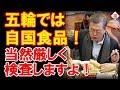 東京五輪は食品の安全性に問題があると主張する当事者の現実がコレ!これはしっかり検査しないと!!