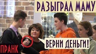 Давай Разыграем Твою Маму: Подставной Продавец - Пранк   Boris Pranks
